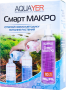 aquayer-smart-makro-2x250ml